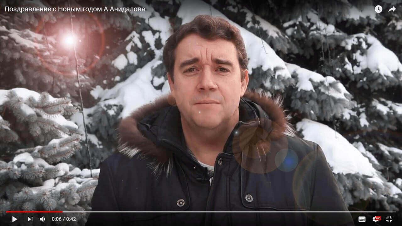 Александр Анидалов поздравление с Новым 2019 годом