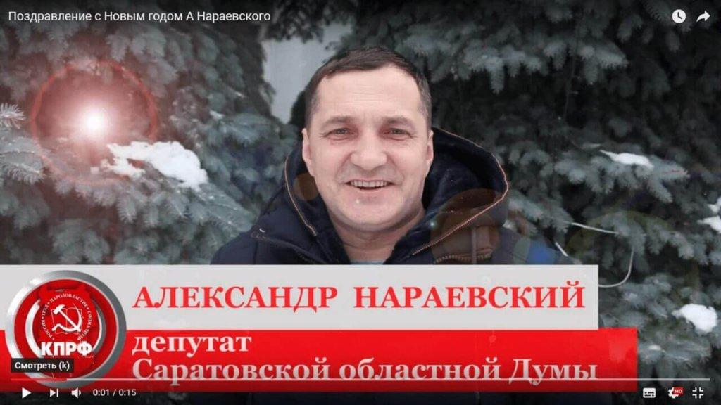 Александр Нараевский поздравление с Новым 2019 годом