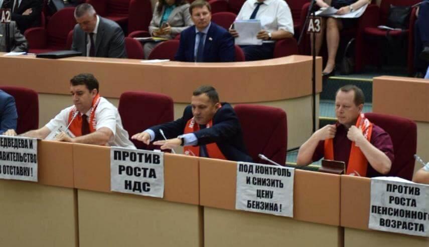работа депутатов КПРФ в Саратовской областной думе