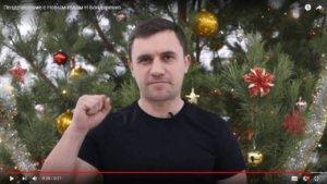 Николай Бондаренко поздравление с Новым 2019 годом