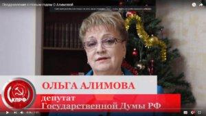 Ольга Алимова поздравление с Новым 2019 годом