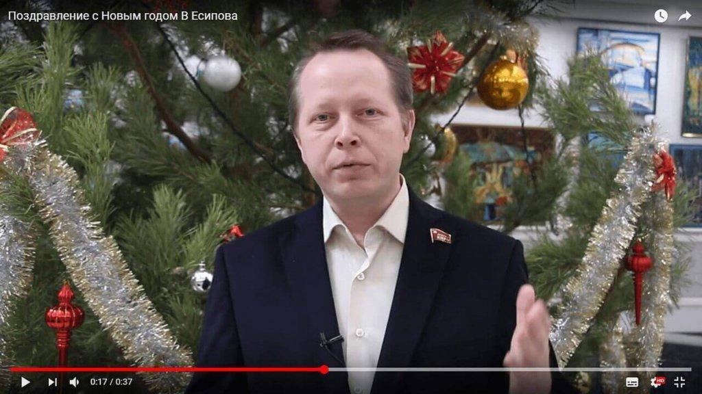 Владимир Есипов поздравление с Новым 2019 годом