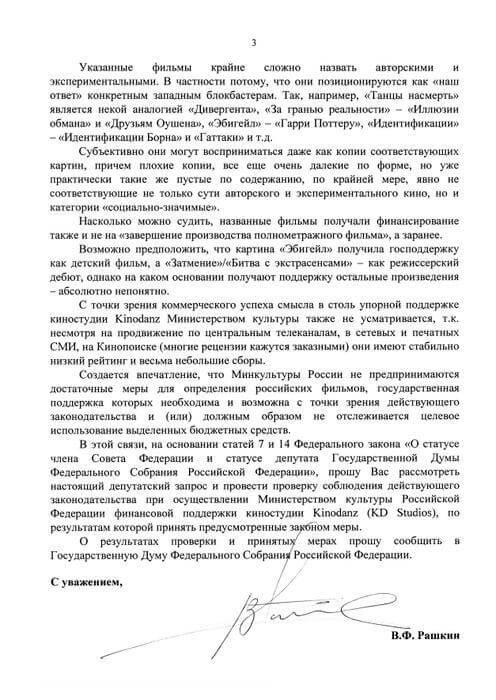 Запрос Рашкина по BadComedian