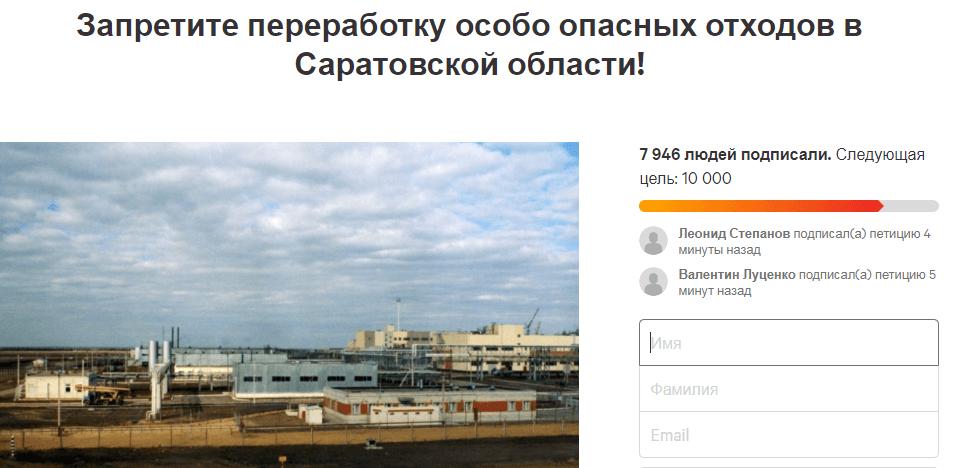 петиция против строительства завода в Горном