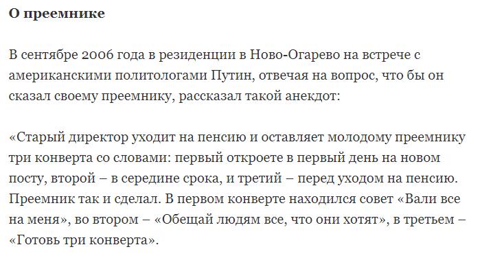 Анекдот Путина про три конверта