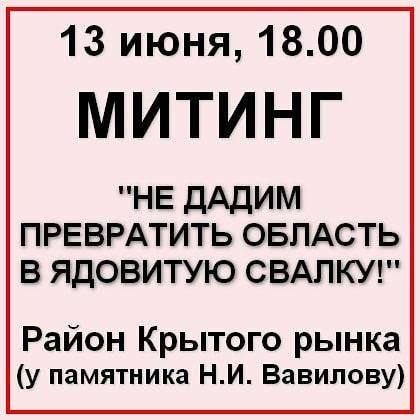 Приглашение на митинг