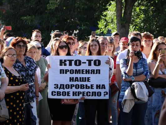 Митинг в Саратове