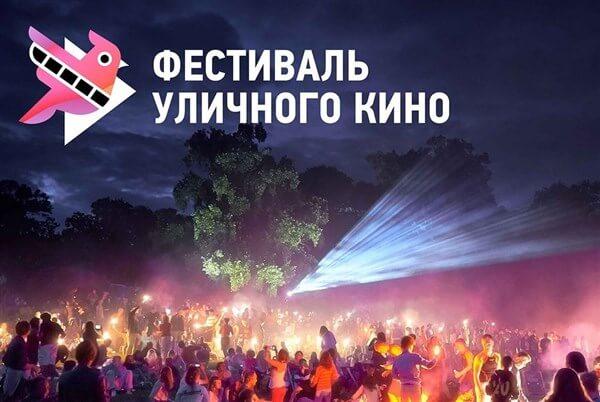 кино, фестиваль