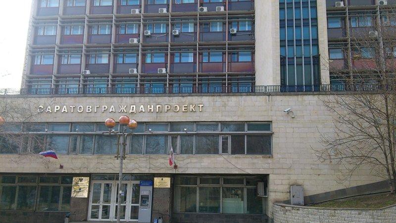 институт