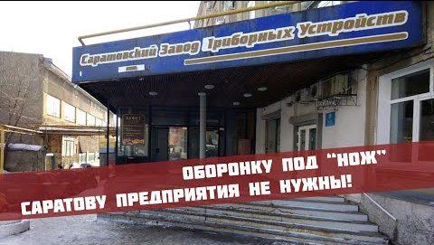 Саратовский завод приборных устройств