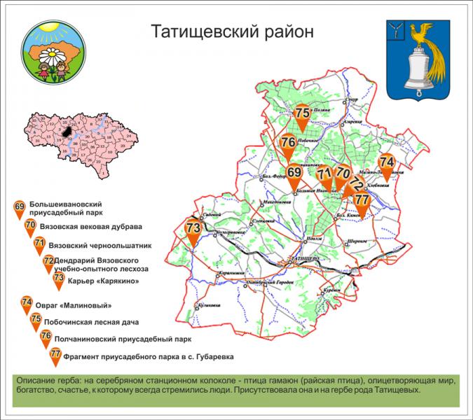 Татищевский район