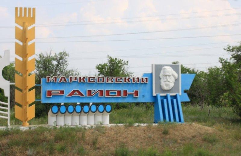 Марксовский район