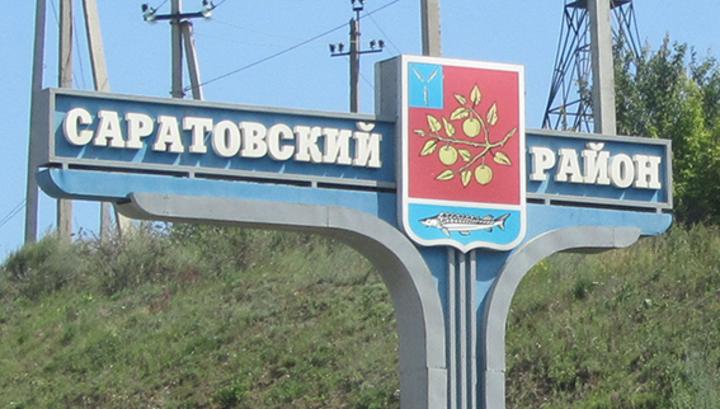 Саратовский район