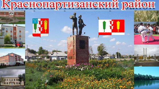 Краснопартизанский район