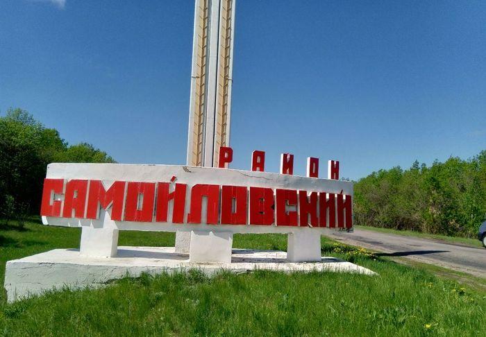 Самойловский район