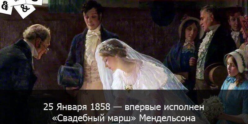 25 января 1858 — впервые исполнен «Свадебный марш» Ф