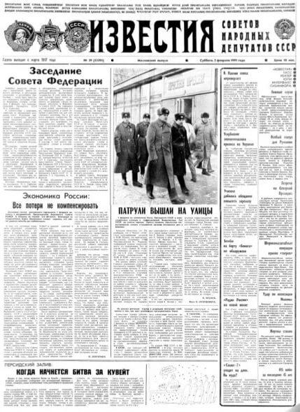 25 Января 1991