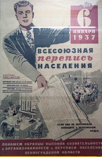 Всесоюзная перепись