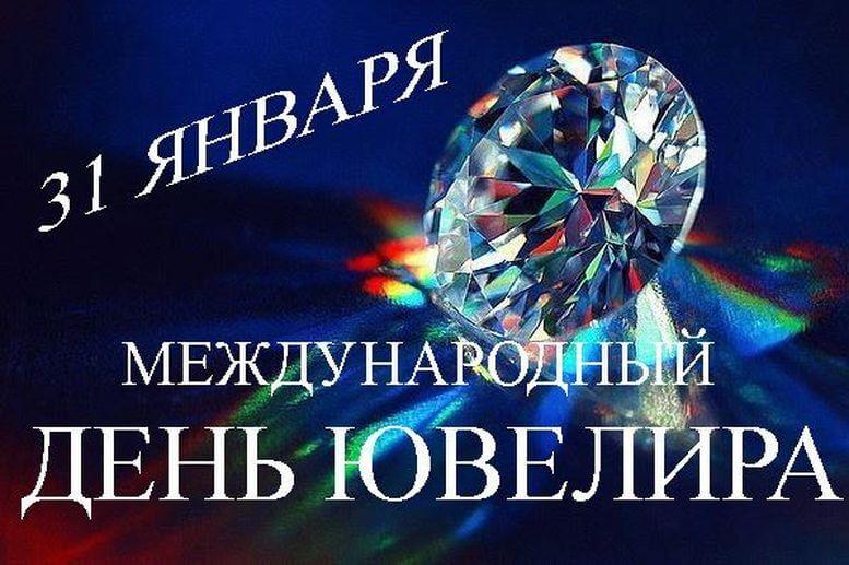 31 Января Международный день ювелира