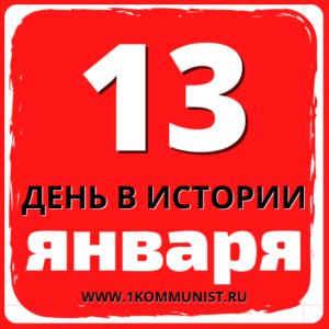 13 января - Наша история. Праздники и Памятные даты