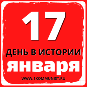 17 января - Наша история. Праздники и Памятные даты