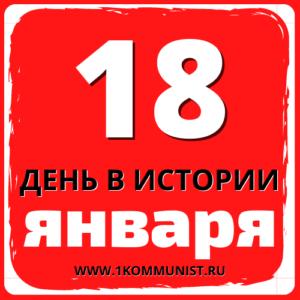 18 января - Наша история. Праздники и Памятные даты