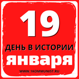 19 января - Наша история. Праздники и Памятные даты
