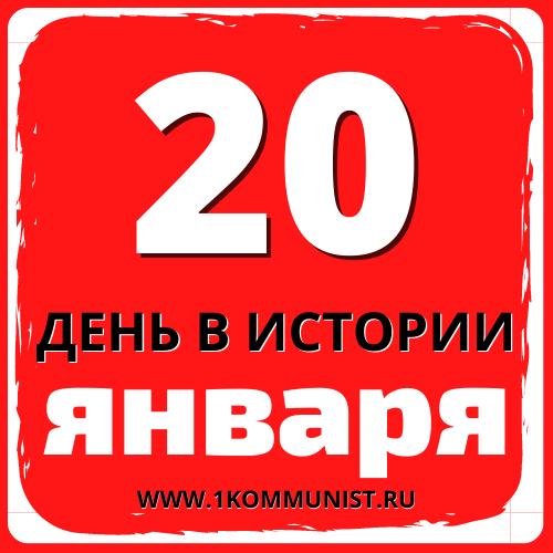 20 января - Наша история. Праздники и Памятные даты