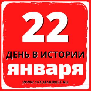 22 января - Наша история. Праздники и Памятные даты
