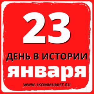 23 января - Наша история. Праздники и Памятные даты