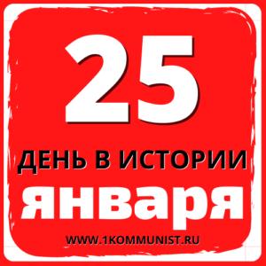 25 января - Наша история. Праздники и Памятные даты