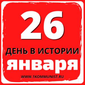 26 января - Наша история. Праздники и Памятные даты