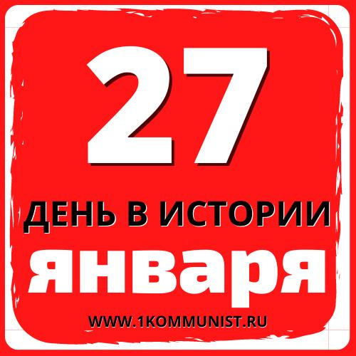 27 января - Наша история. Праздники и Памятные даты