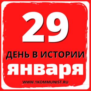 29 января - Наша история. Праздники и Памятные даты