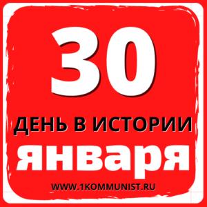 30 января - Наша история. Праздники и Памятные даты