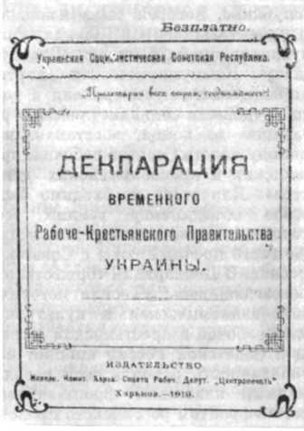 Декларация Временного рабоче-крестьянского правительства Украины