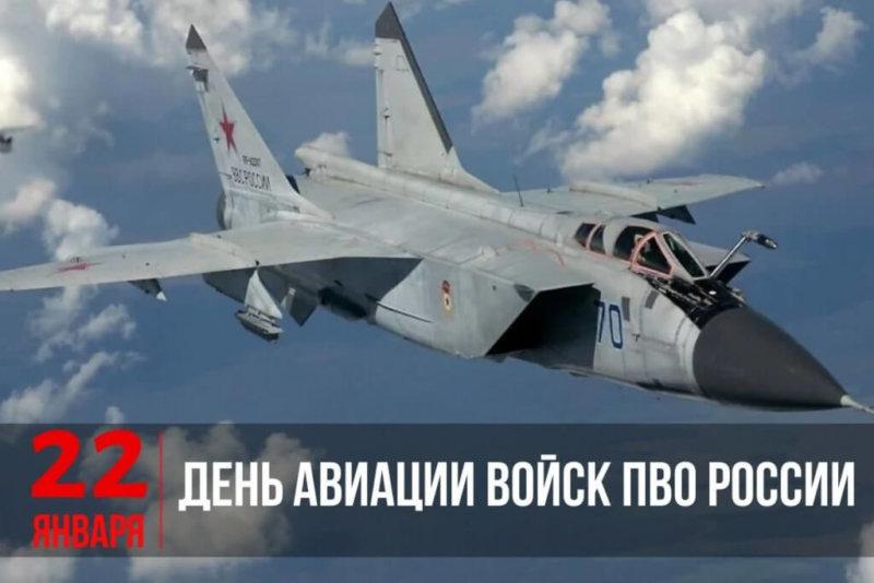 День войск авиации противовоздушной обороны