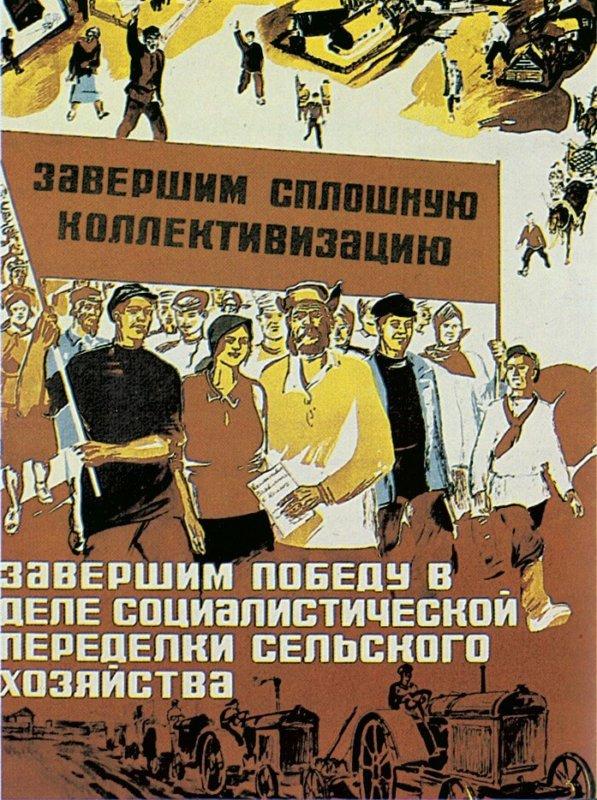 Этапы коллективизации