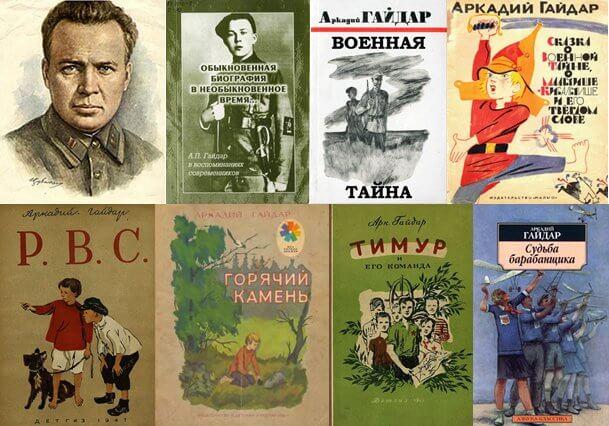 Гайдар и его книги
