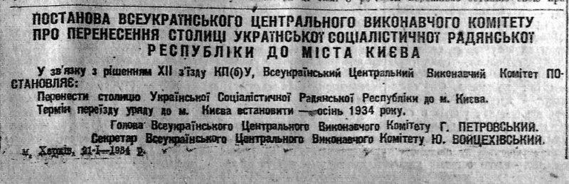 Газета «Известия ВУЦИК» от 22 января 1934 года