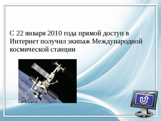 22 января 2010 года экипаж Международной космической станции получил прямой доступ в Интернет