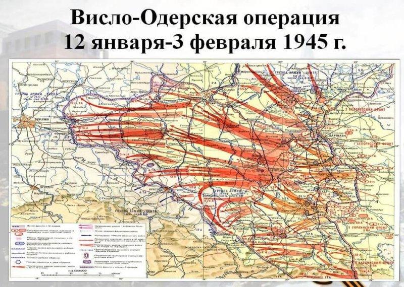 Карта Висло-Одерской операции 1945