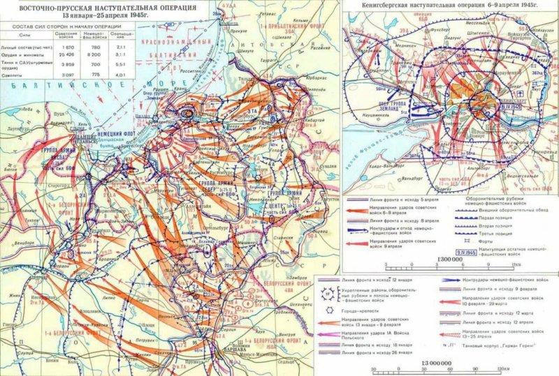 Карта Восточно прусской операции 1945