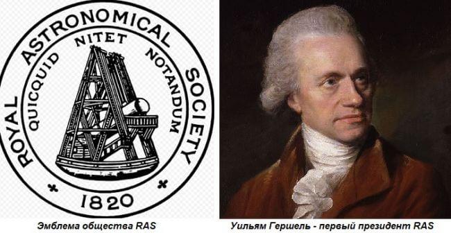 Королевское астрономическое общество