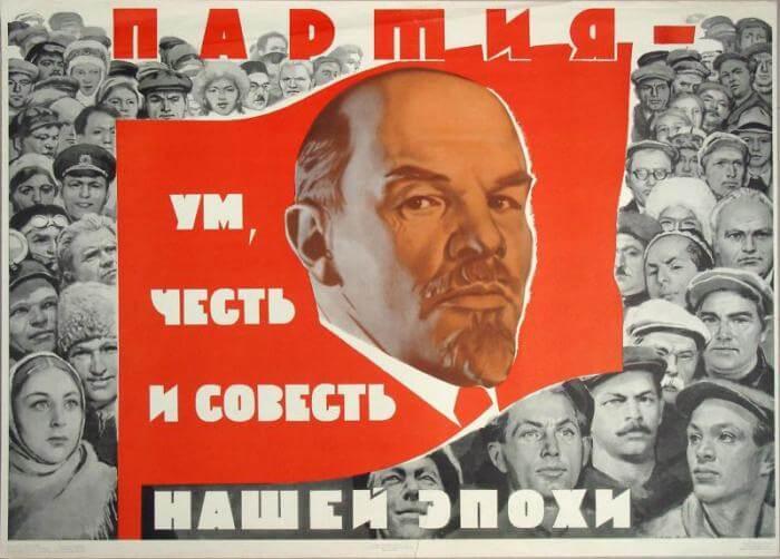В.И.Ленин.Плакат