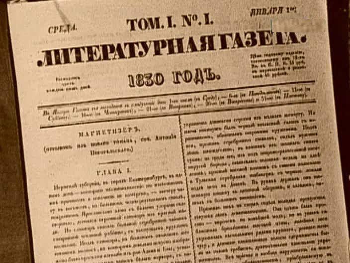Литературная газета 1830