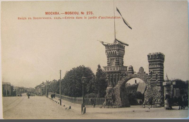 Московский зоопарк 1864