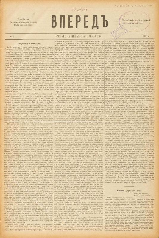 Первый выпуск газеты Вперёд