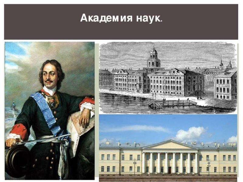 Российская Академия наук Петр 1