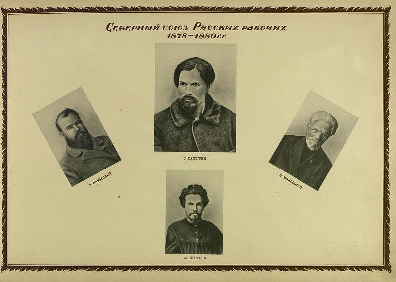 Северный союз Русских рабочих 1878-1880